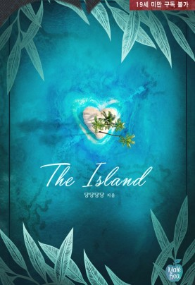 디 아일랜드 (The Island)